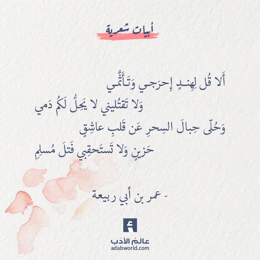 من اجمل ابيات الغزل والشوق لـ عمر بن أبي ربيعة عالم الأدب Book Quotes Pretty Words Inspirational Quotes