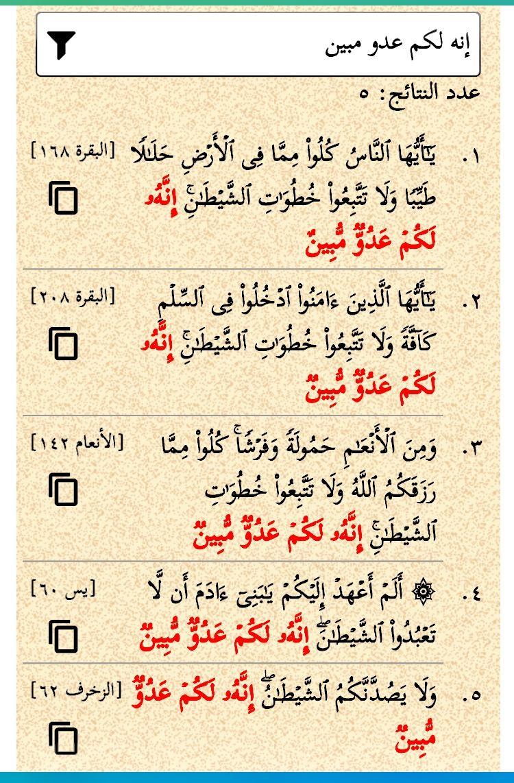 الشيطان إنه لكم عدو مبين خمس مرات في القرآن ثلاث مرات ولا تتبعوا خطوات الشيطان إنه لكم عدو مبين Pdf Books Download Pdf Books Math