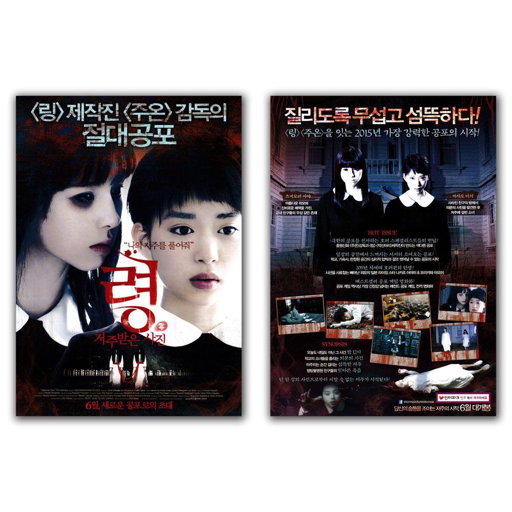 Fatal Frame Movie Poster Ayami Nakajo, Aoi Morikawa, Kasumi Yamaya ...