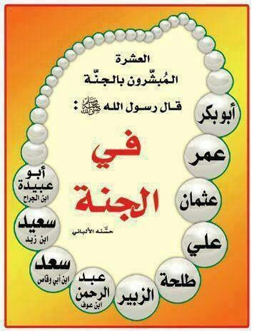 Pin By Bouhaik Souad On الـمبـشـرون بـالجـنـه Islam For Kids Islam Facts Learn Islam