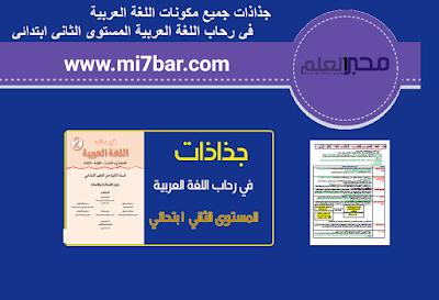 جميع جذاذات في رحاب اللغة العربية المستوى الثاني ابتدائي للسنة كاملة 2019 2020 Blog Posts Blog Post