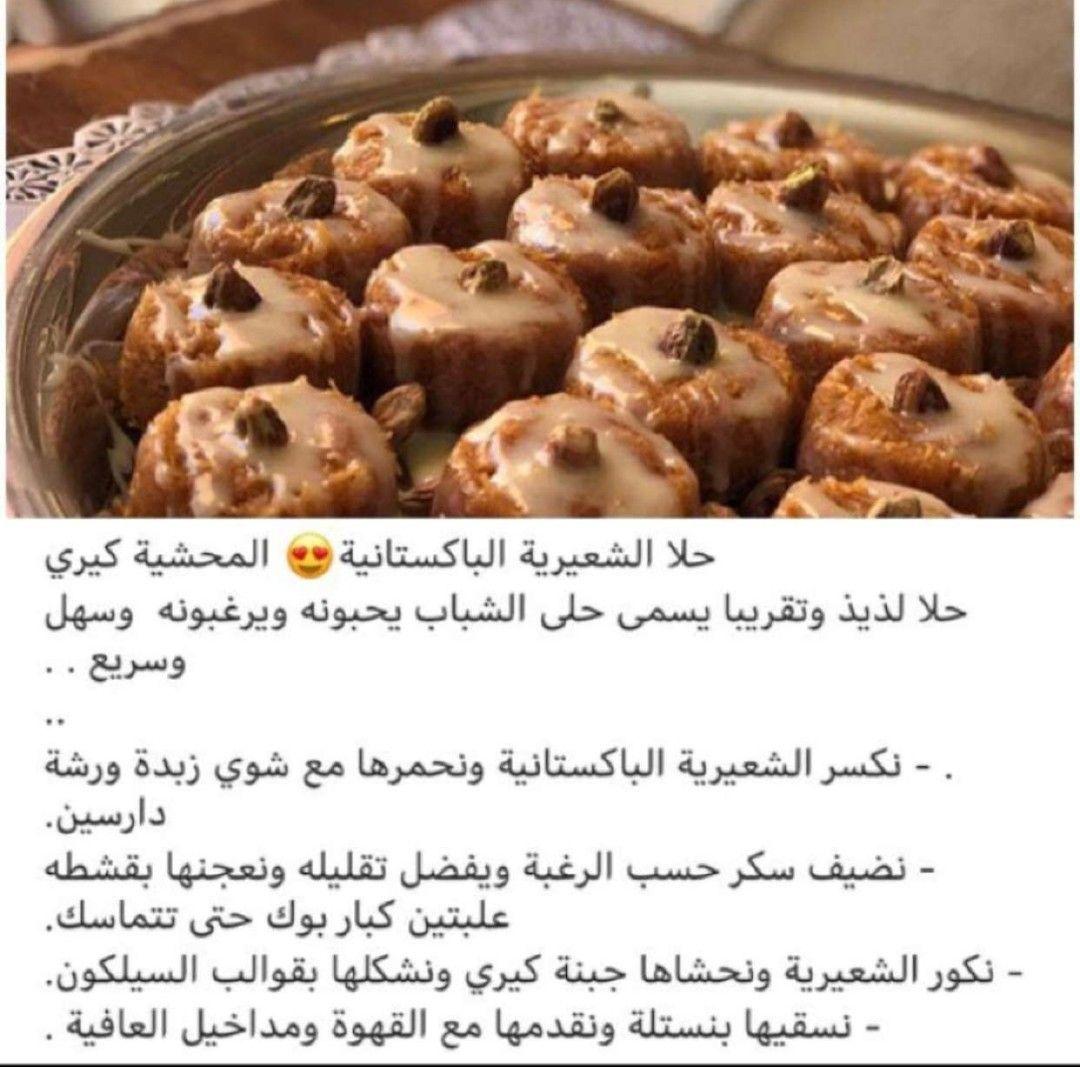 Pin By Aisha On اكلات Arabic Sweets Food Cooking
