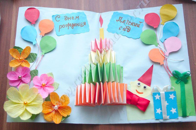Доброе утро, открытки с детьми своими руками к дню рождения