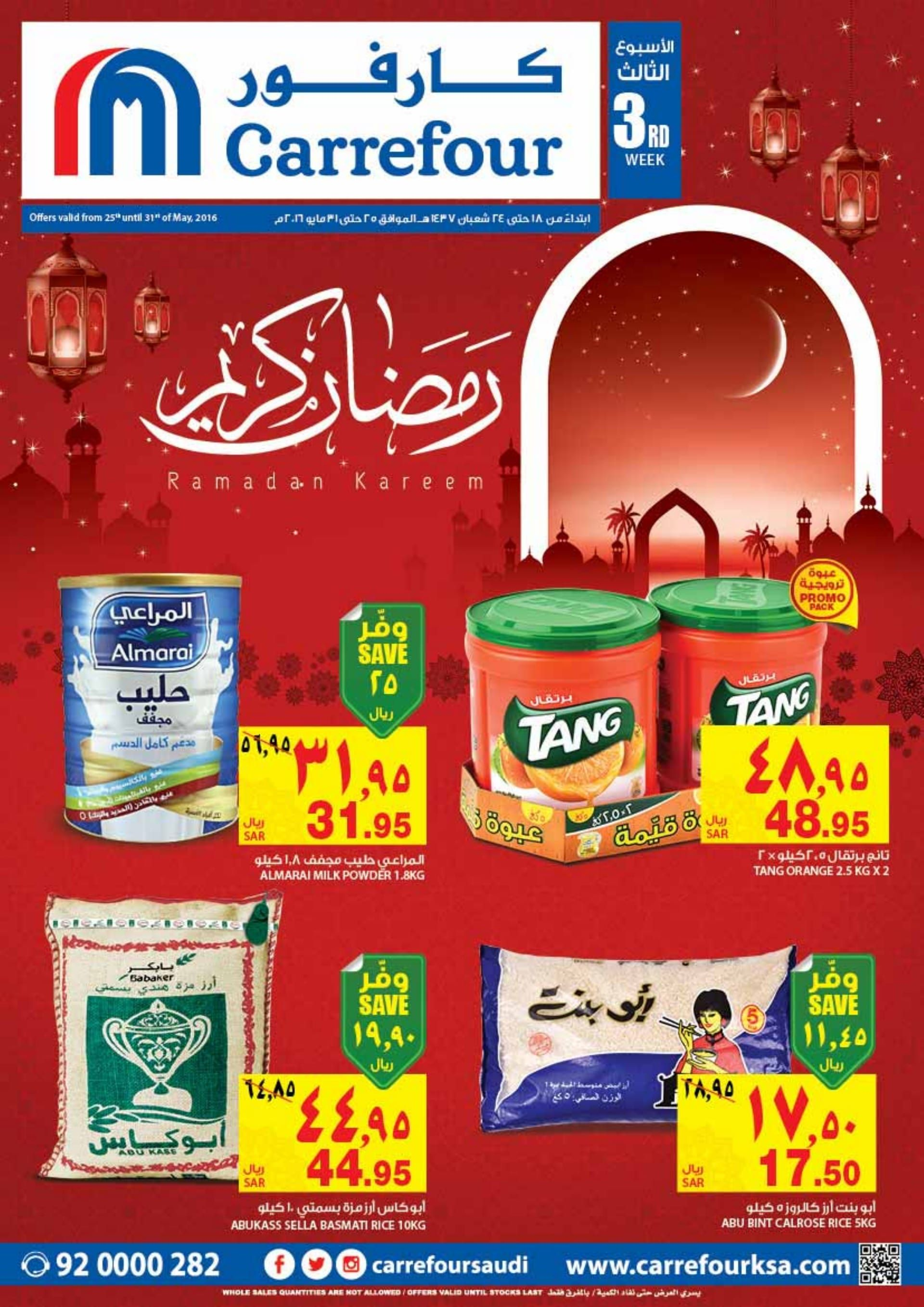 Carrefour Ramadan Offer Ksa 25th May 2016 To 31st May 2016 Uae Shopping Info Pops Cereal Box Cereal Pops Offer