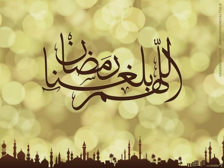 Wallpaper Ramadan اللهم بلغنا رمضان وبارك لنا فيه Eid Greetings Ramadan Kareem Ramadan