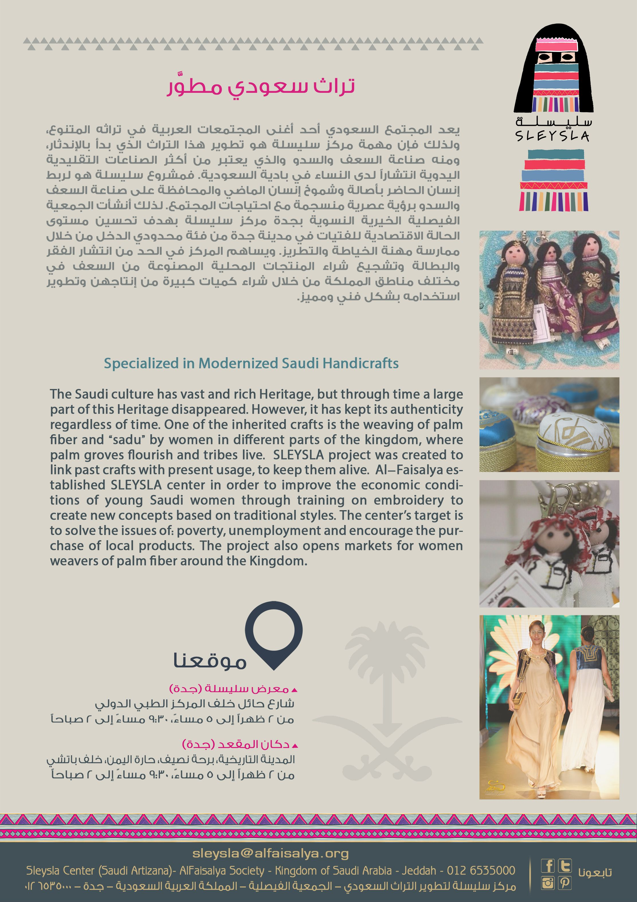 Sleysla Specialized In Modernized Saudi Handicrafts Handicraft Event Special