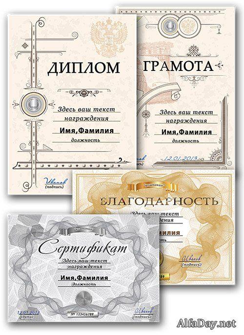 PSD шаблоны - диплом, грамота, благодарность и сертификат ...