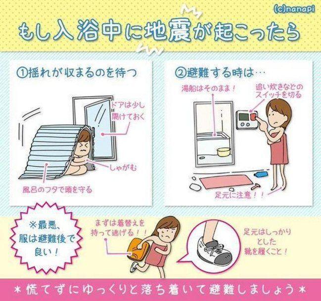 お風呂に入ってるときの地震に対応する方法 防災 ライフハッカー