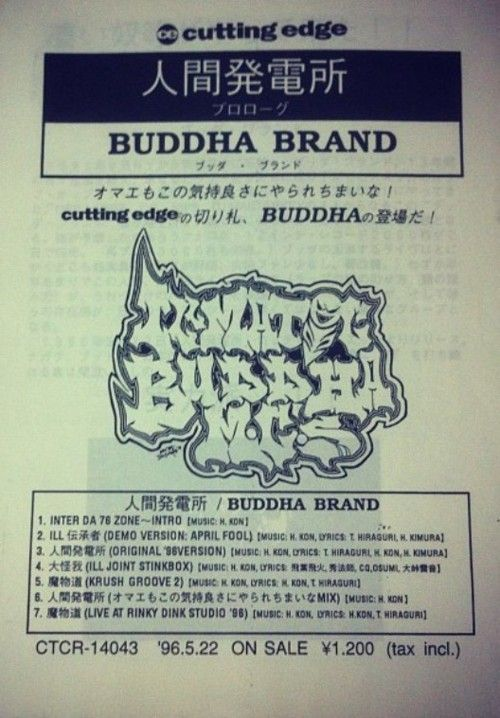所 発電 buddha 人間 brand