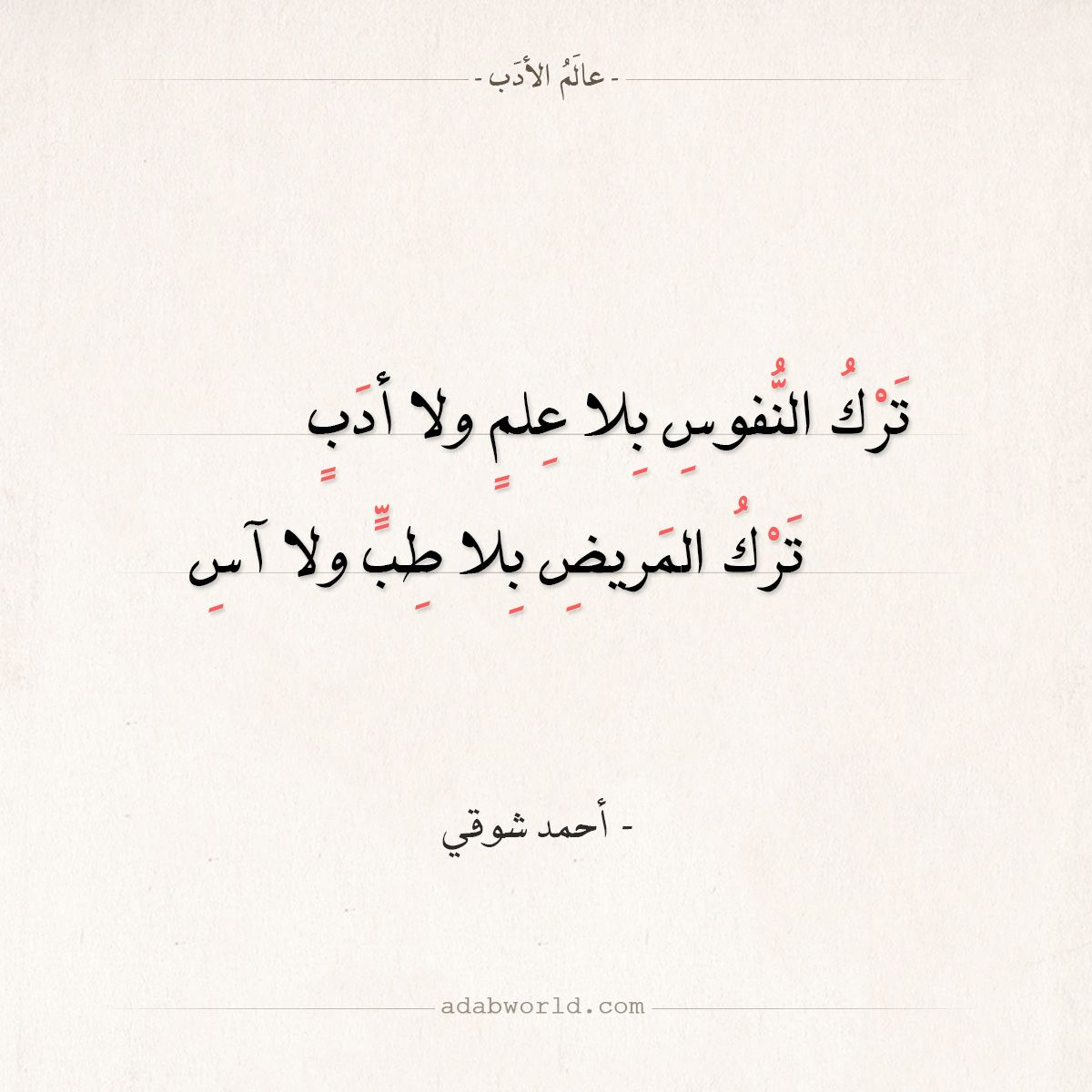 شعر أحمد شوقي نظرة فابتسامة فسلام عالم الأدب Quotes For Book Lovers Romantic Words Words Quotes