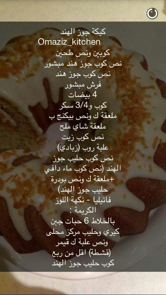 كيكه الزبادي 2 Arabic Food Cake Packaging Cooking Recipes