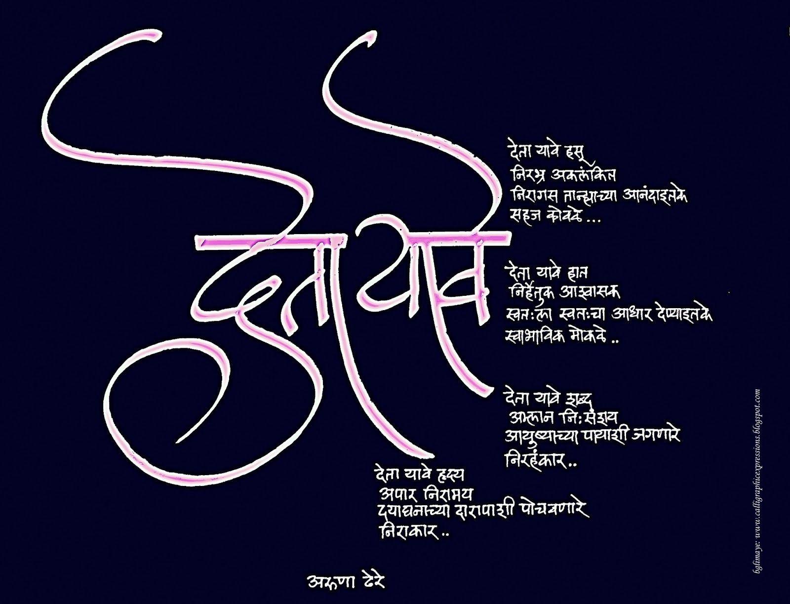 Pin by Shrikant Sawant on माय मराठी Marathi love quotes