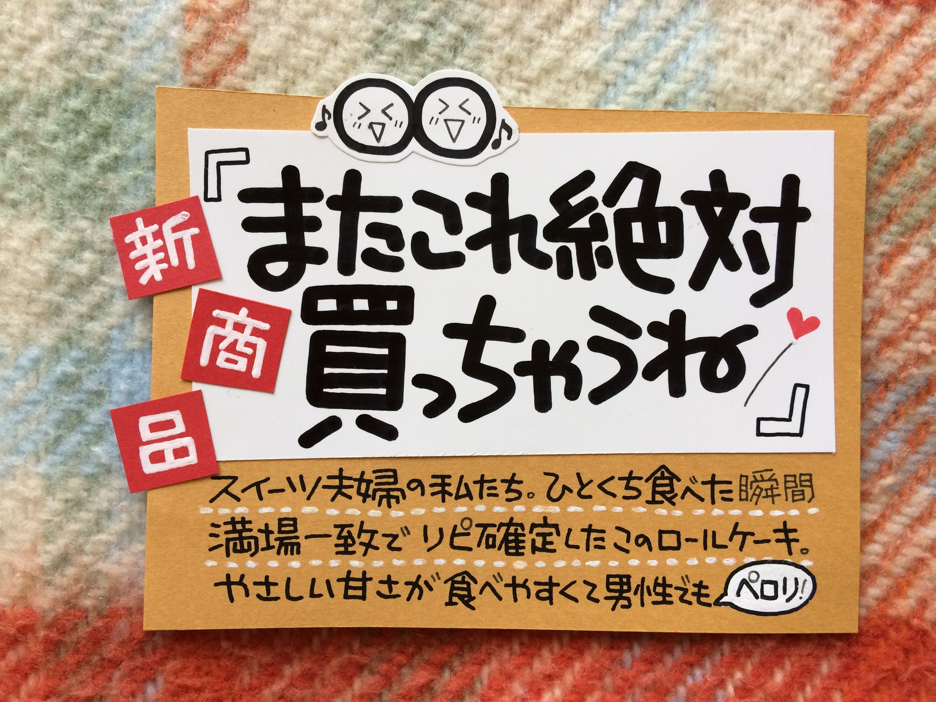 Pop おしゃれまとめの人気アイデア Pinterest Yoshihiko Fujita 手書きポップ ポップディスプレイ 手書きチラシ