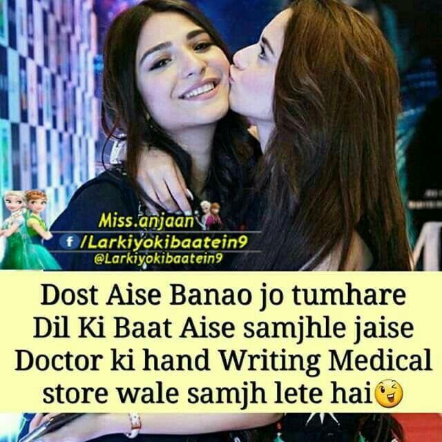 Merii Jaaaann Mujhe Hamesha Samjh Leti H Friends Quotes Funny