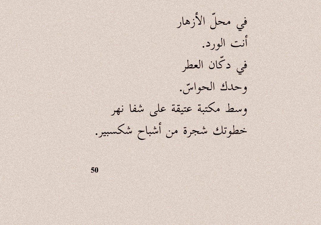 الح ب جالس في مقهى الماضي سوزان عليوان Calligraphy Quotes Love Some Beautiful Quotes Quotes For Book Lovers