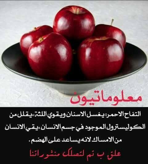 Pin By قيثارة البحر ناهد سعيد On Health Helthy Food Food Natural Medicine