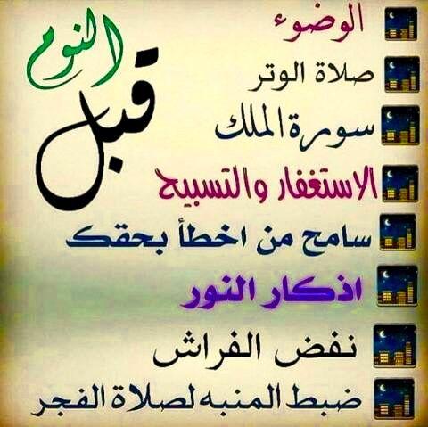 Desertrose قبل النوم Calligraphy Arabic Calligraphy Ili