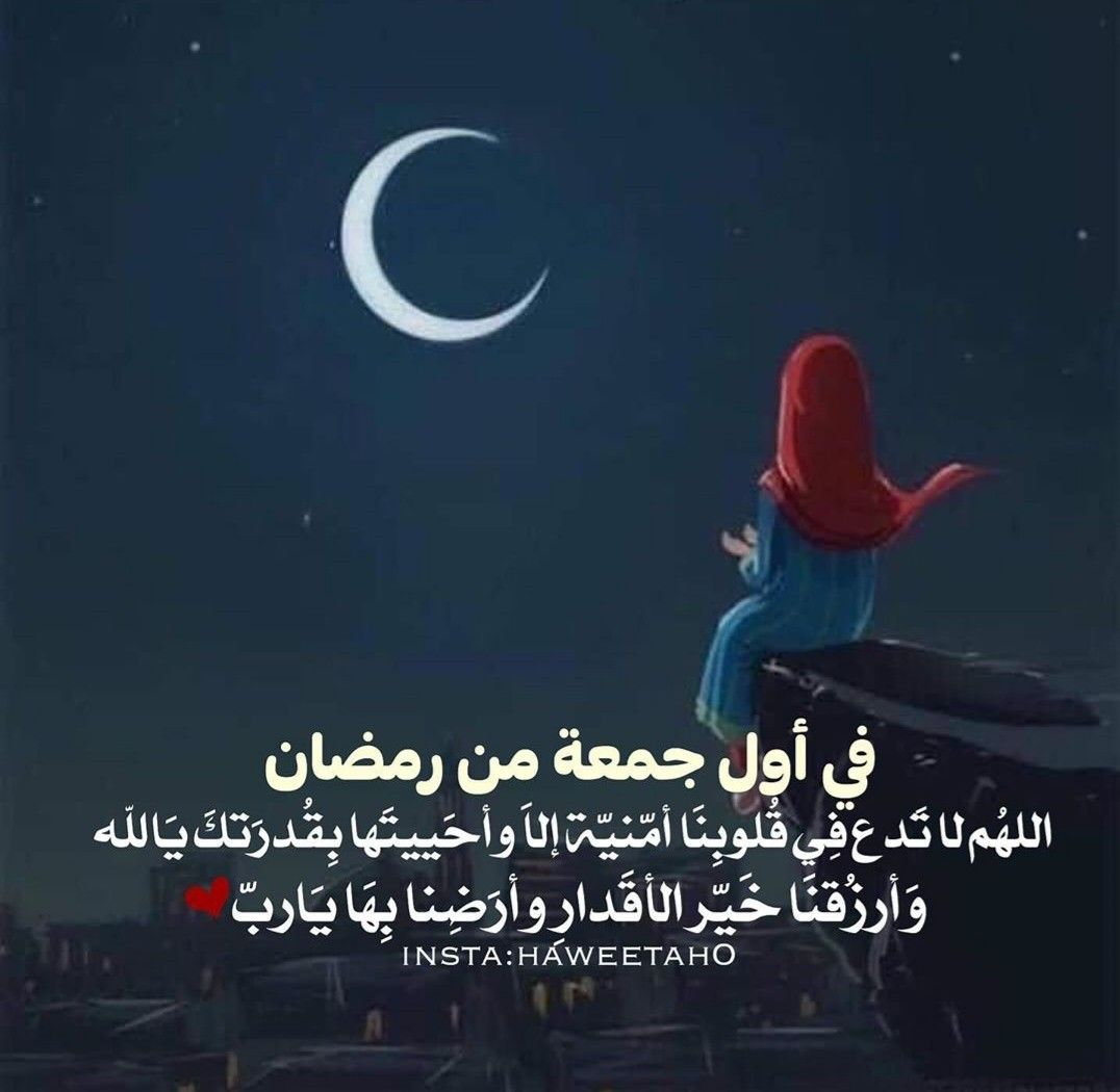 أول جمعه من رمضان ١٤٤٠ ٩ ٥ Ramadan Quotes Ramadan Love Quotes