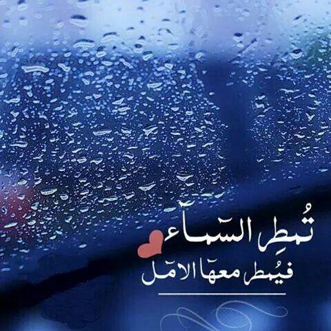 تمطر السماء فليمطر معها الامل Rain Quotes Cool Words Love Rain