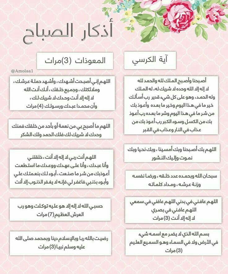 أذكار الصباح والمساء Islam Facts Islamic Phrases Islam Beliefs