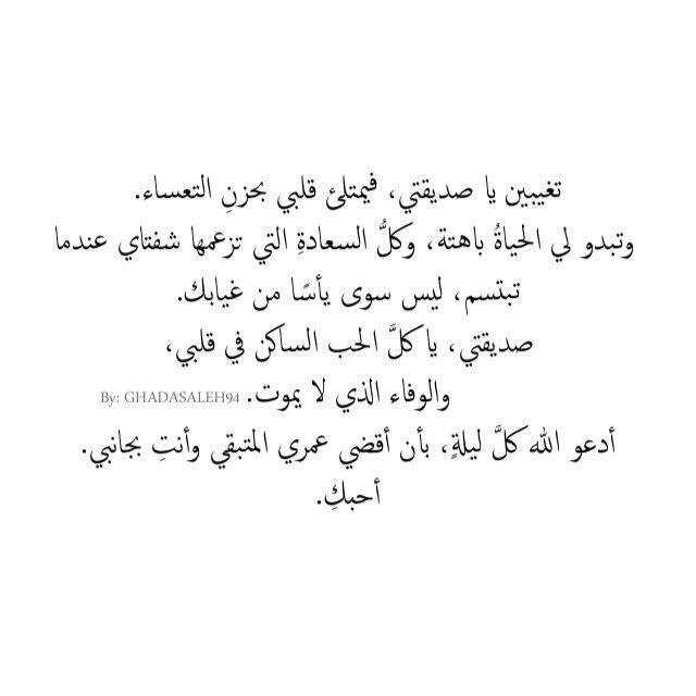 احبك صديقتي Friends Quotes Quran Quotes Friendship Quotes