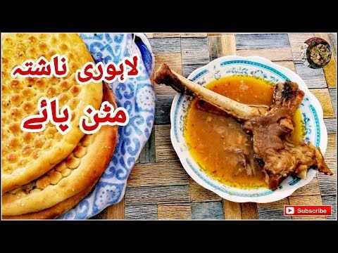 Mutton Paye Curry | لاہوری ناشتہ مٹن پائے | Mutto… | Mutton