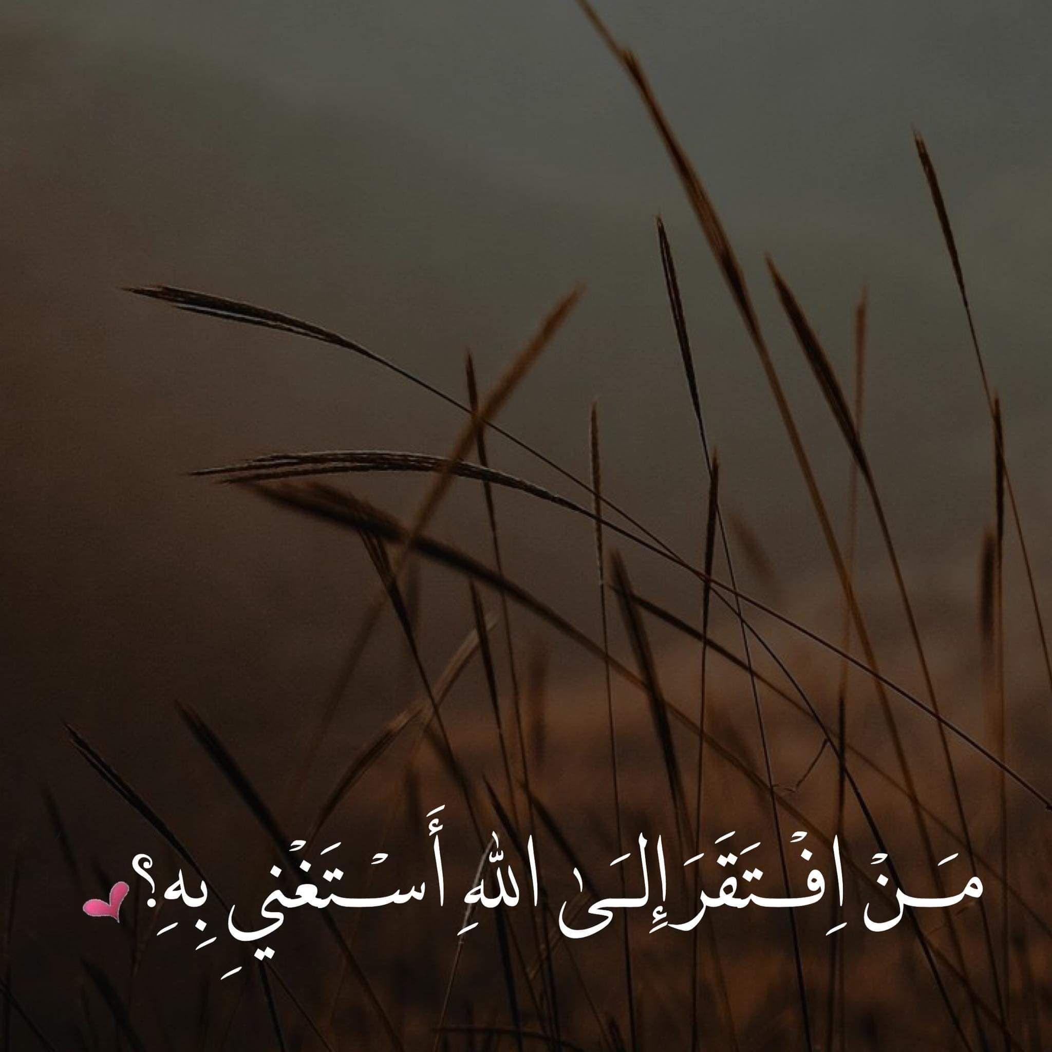 خواطر اسلامية تويتر Islamic Quotes Quotes Neon Signs