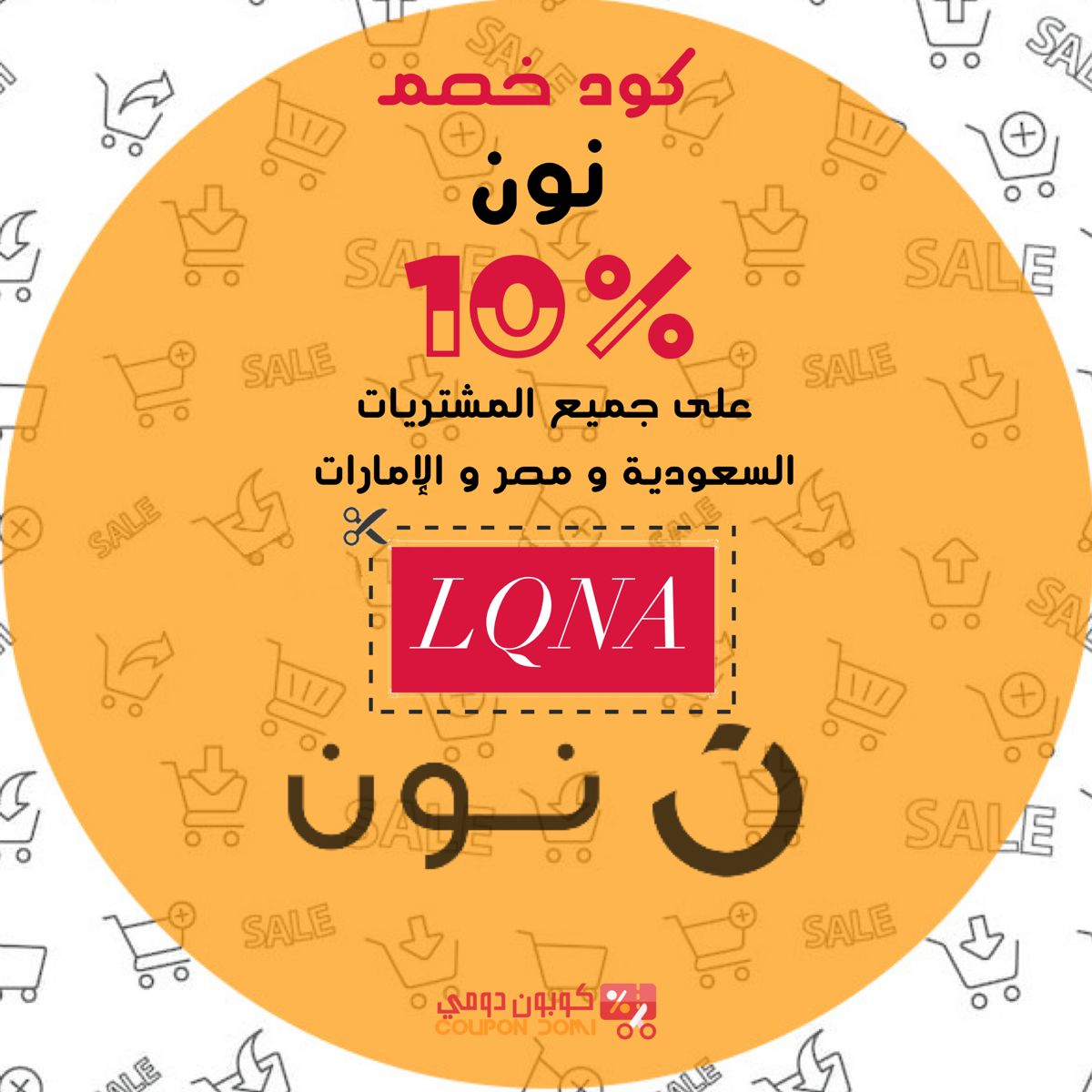 كود خصم نون السعودية و الإمارات و مصر 10 إضافية من Noon Ullo I 9 10 Things