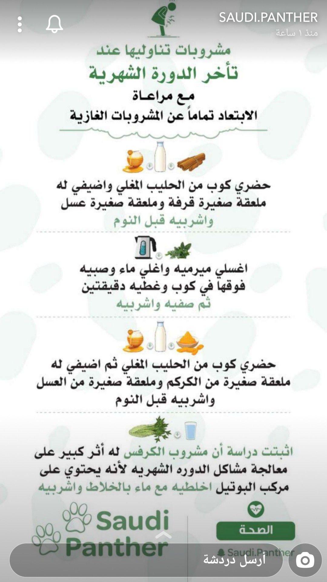 المشروبات المفيدة لك أثناء فترة الدورة الشهرية In 2020