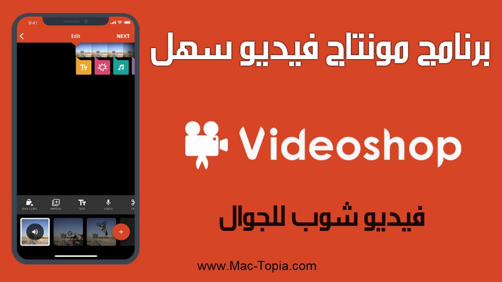 تحميل برنامج مونتاج فيديو سهل الاستعمال فيديو شوب Videoshop للجوال مجانا ماك توبيا Incoming Call Screenshot Incoming Call