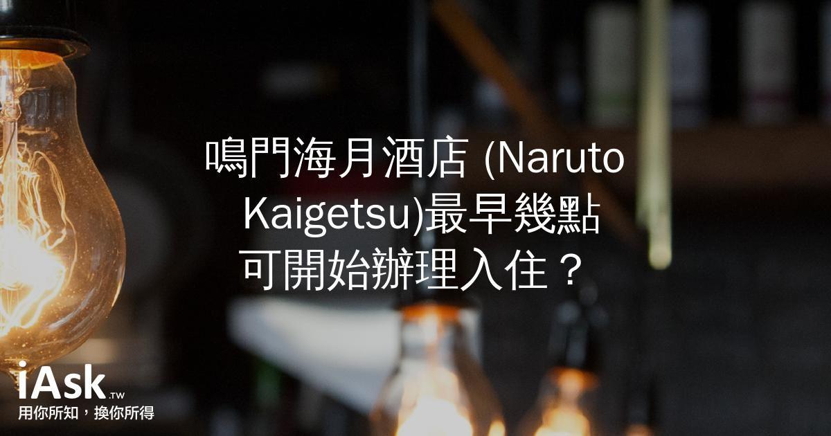 鳴門海月酒店 (Naruto Kaigetsu)最早幾點可開始辦理入住? by iAsk.tw