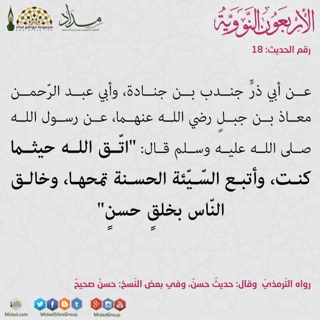 Pin By N M On احاديث Ahadith Hadeeth Arabic Quotes