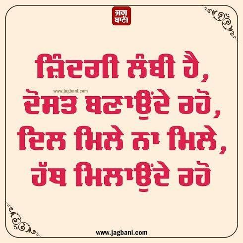 Pin by Baljinder Dhillon on Punjabi thought | Pinterest | Hindi ...