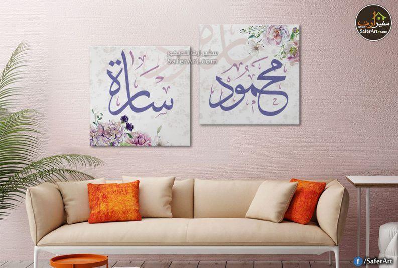تابلوهات مودرن اسماء عربية سفير ارت للديكور Name Wall Art Home Decor Decals Decor