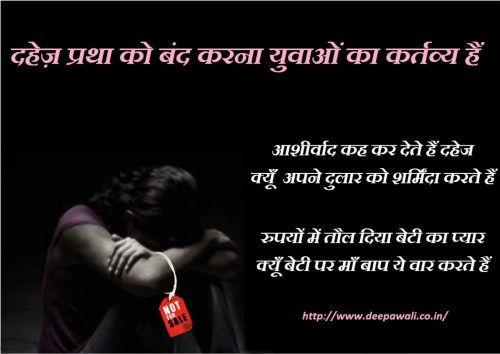 Dahej Pratha Slogan In Hindi | me❤ | Pinterest | Slogan