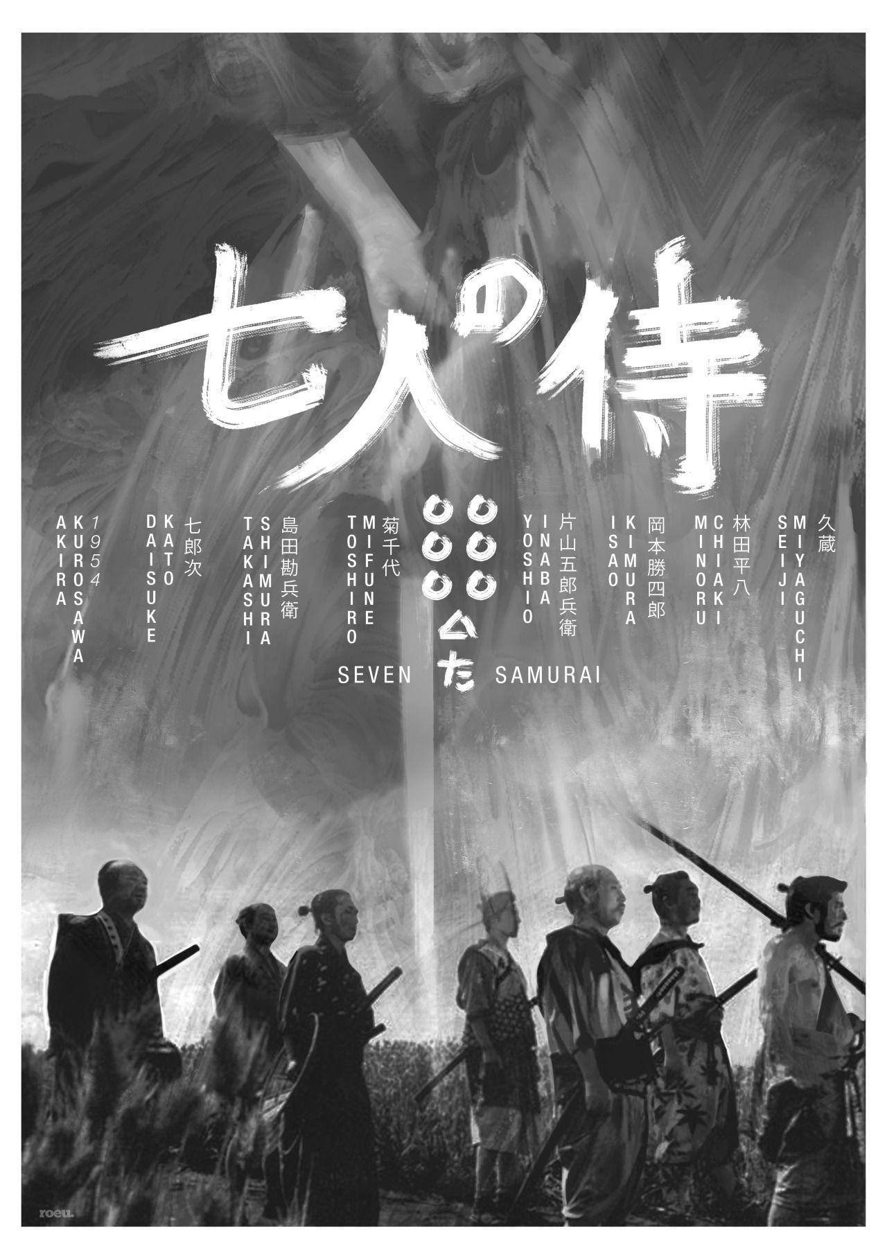 Seven Samurai (1954, Directed by Akira Kurosawa) in 2020