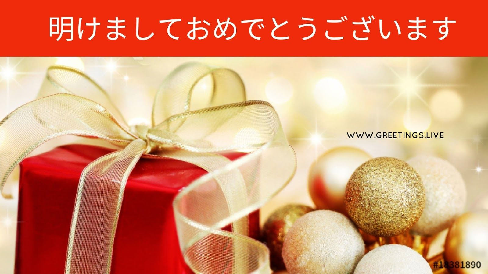 Happy New Year In Japanese Language Greetings Live Pinterest