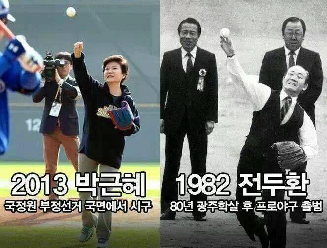 부정한 세력 독재자들의 시구 대통령