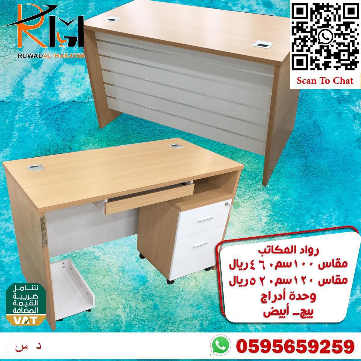 مكتب مودرن In 2021 Desk Office Desk Corner Desk