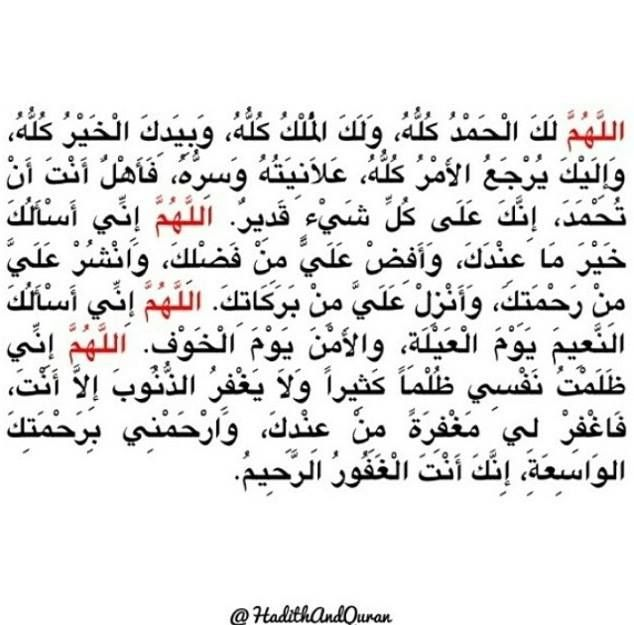 Pin By Norah On اسلاميات Words Islam Quran Quotes