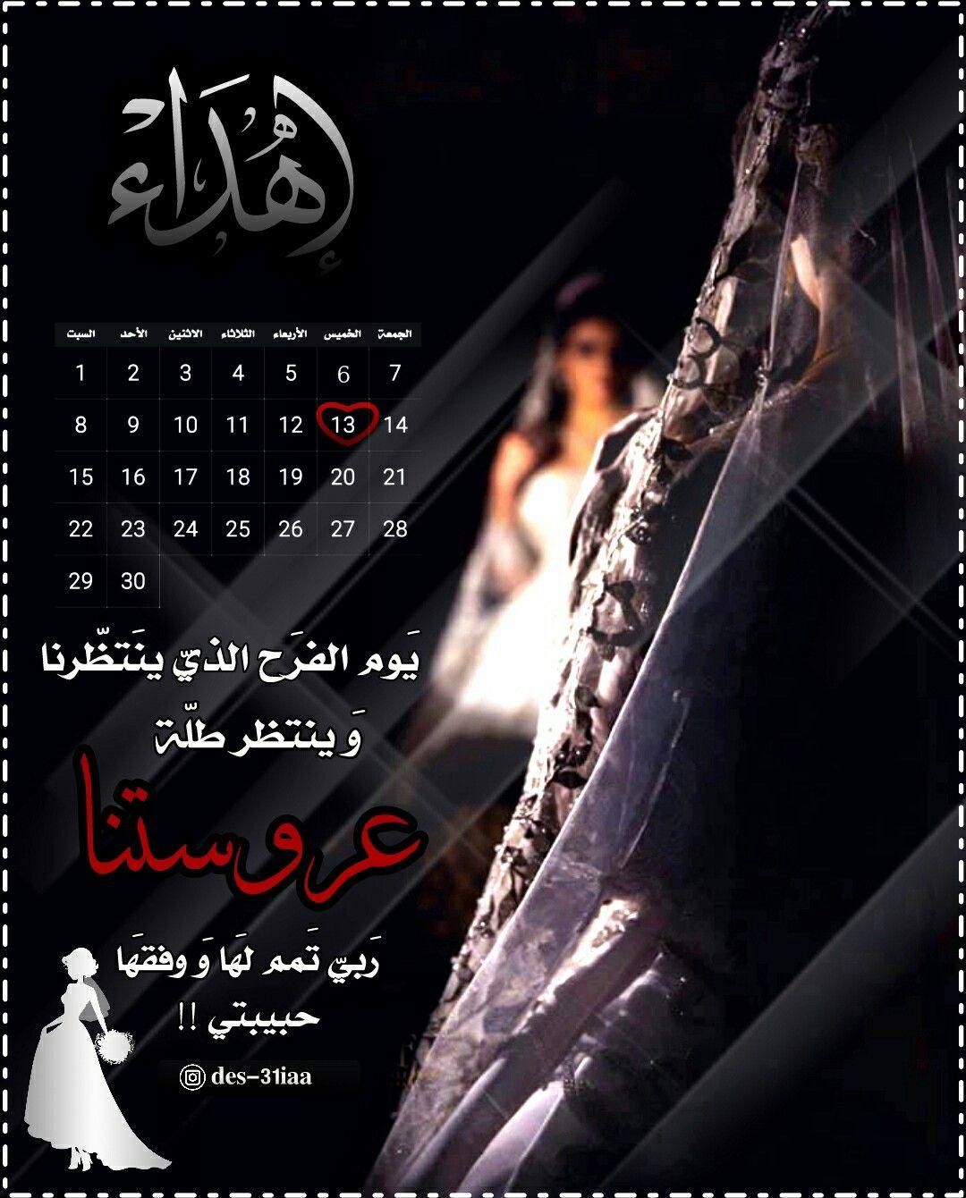 اهداء للعروسه World Map Wallpaper Beautiful Arabic Words Flower Frame