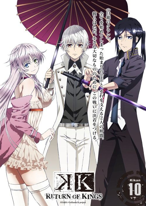 K Return Of Kings The Silver Clan The First King Who Started