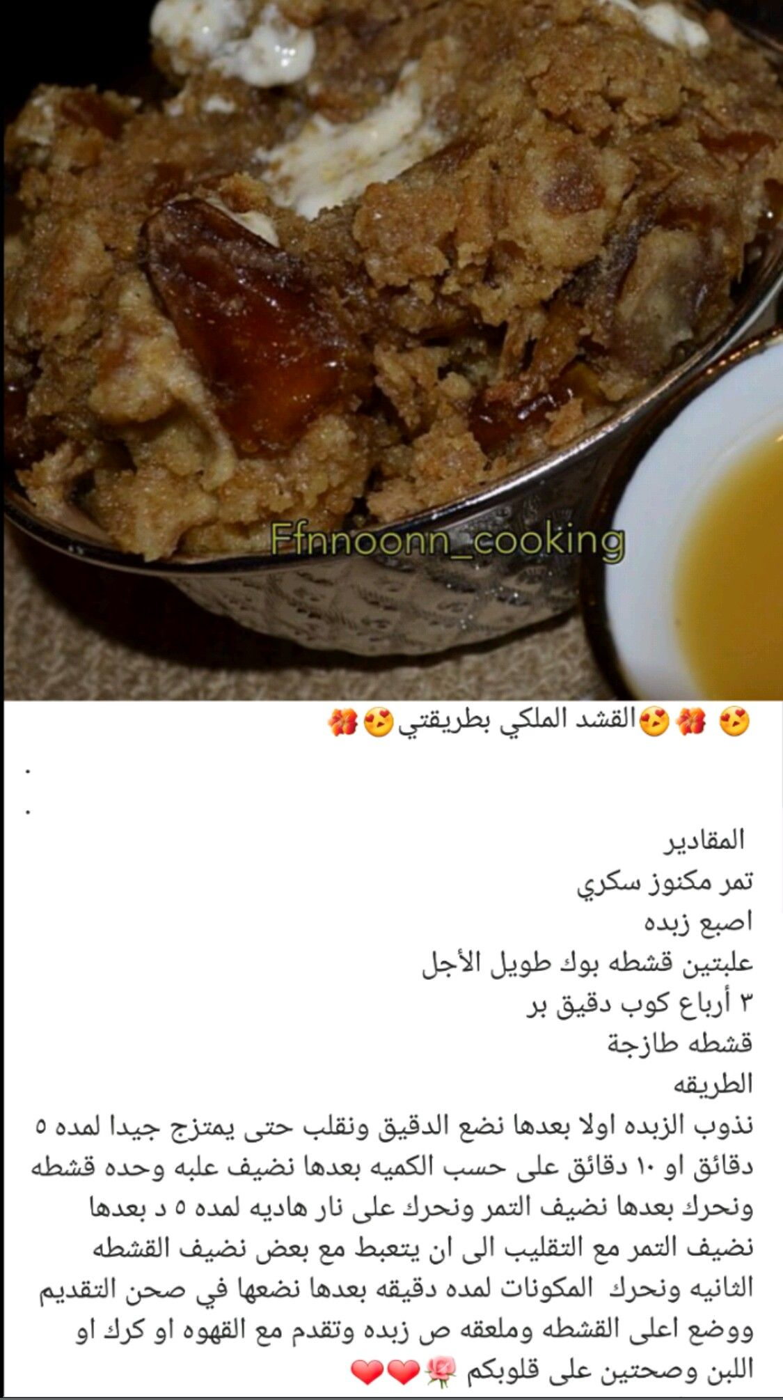 Pin By Asma Alotaibi On طبخ Cooking Food Beef