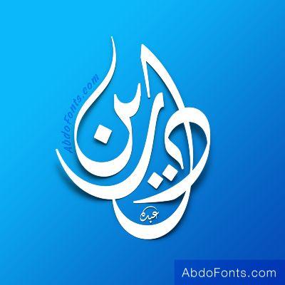Dareen400 Arabic Calligraphy Art Caligraphy Art Name Embroidery