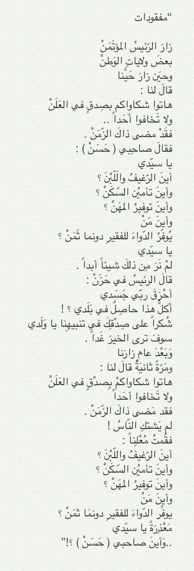 ذكرياااات مع هالقصيدة احمد مطر Arabic Quotes Funny Arabic Quotes Beautiful Arabic Words