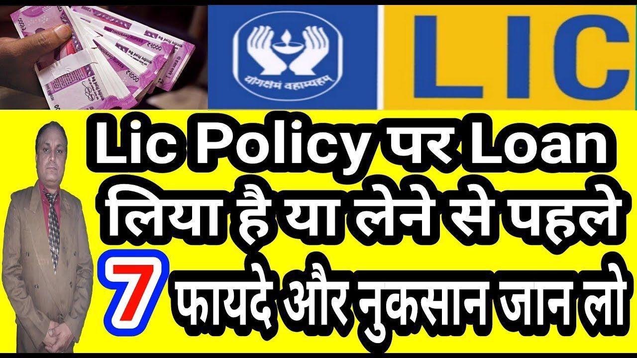 Lic Policy पर Loan ल न क फ यद और न कस न