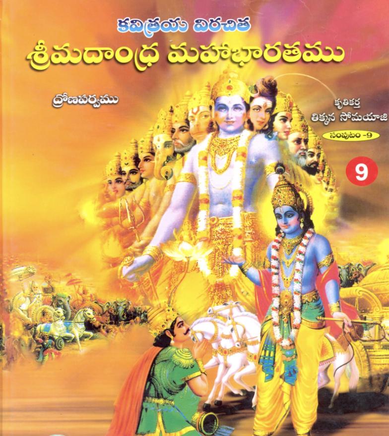 Drona parvam Telugu mahabharatam PDF online Read download