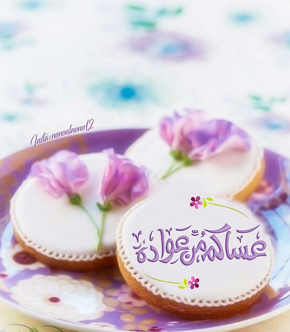 عساكم من عواده Happy Eid Eid Gifts Eid Cards