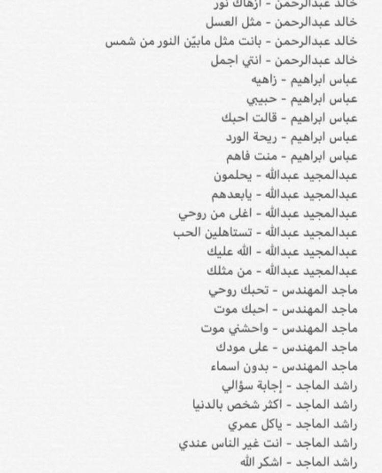 ٨٨ أغنية للأعتراف بالحب Arabic Tattoo Quotes Tattoo Quotes Quotes