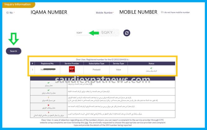 How Many Sims On Iqama How To Check How Many Sim On My Iqama In Saudi Iqama Check Sim Iqama Sim Check Sim Card Check How Online Checks Sims Mobile Operator